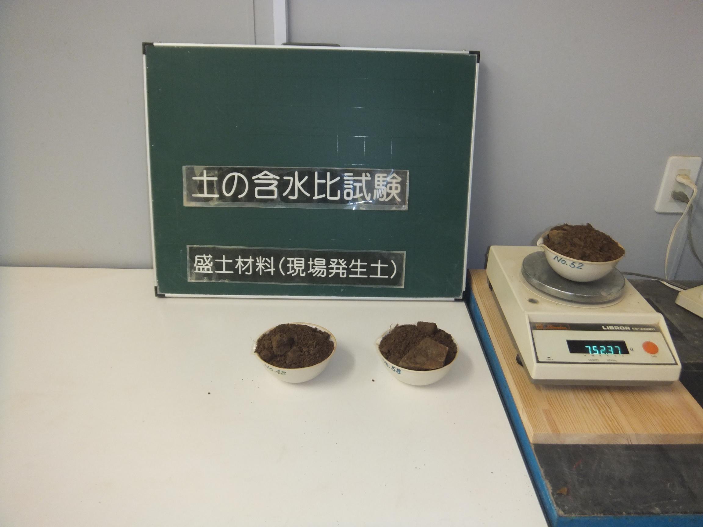 土の含水比試験のイメージ
