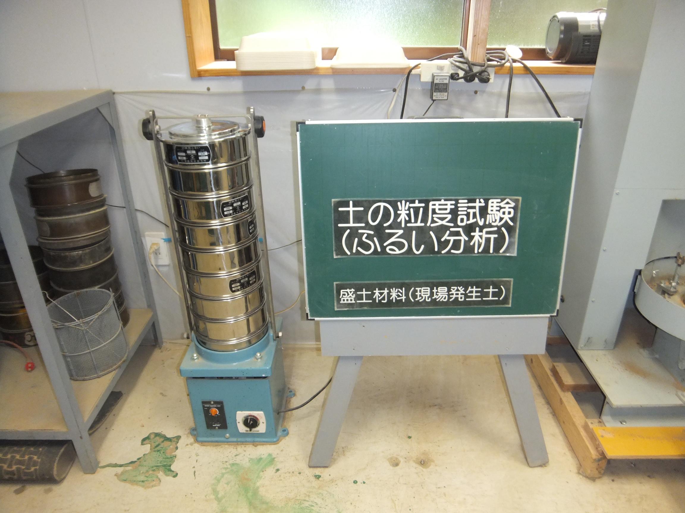 土の粒度試験のイメージ