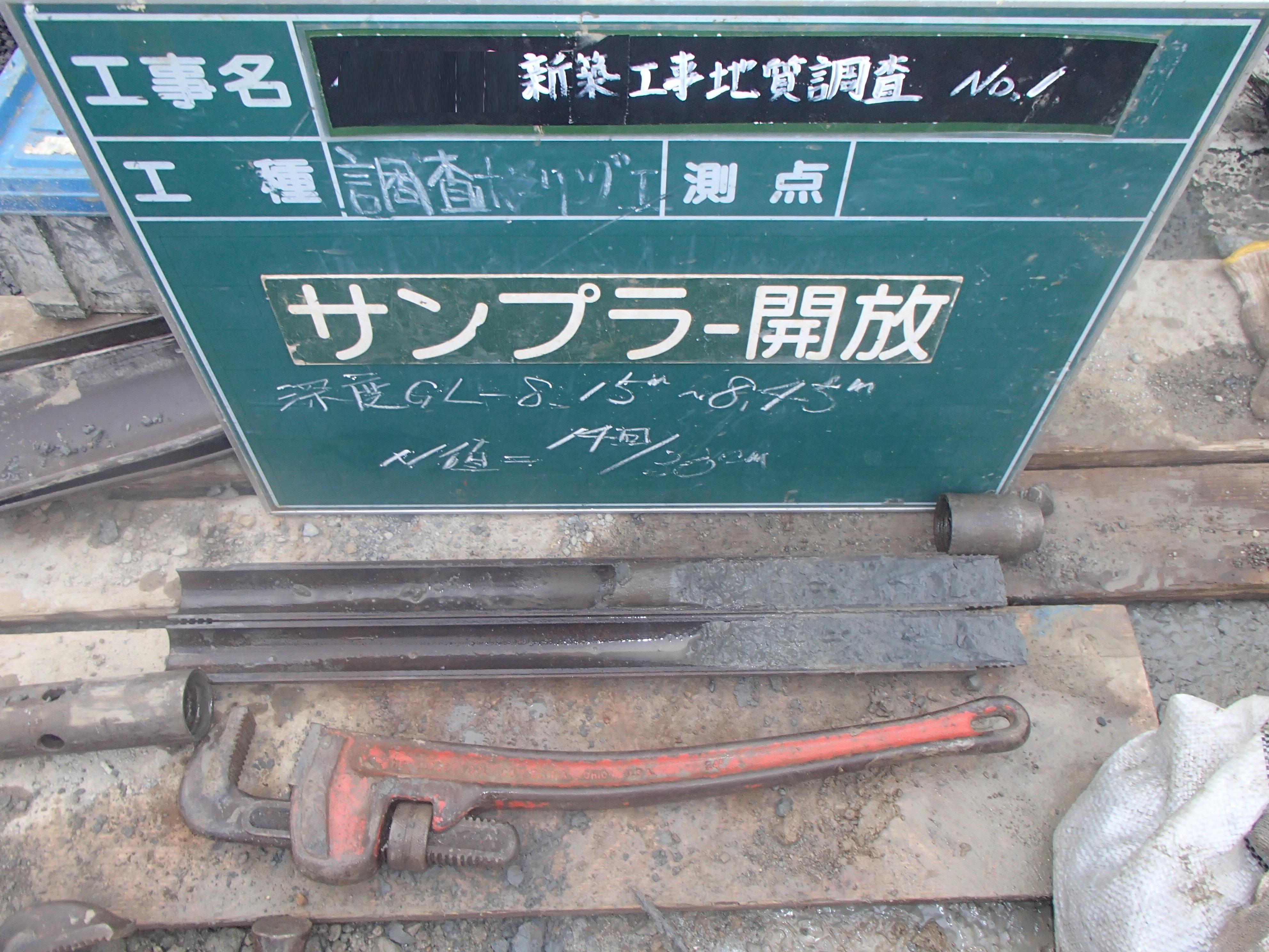 土質確認のイメージ